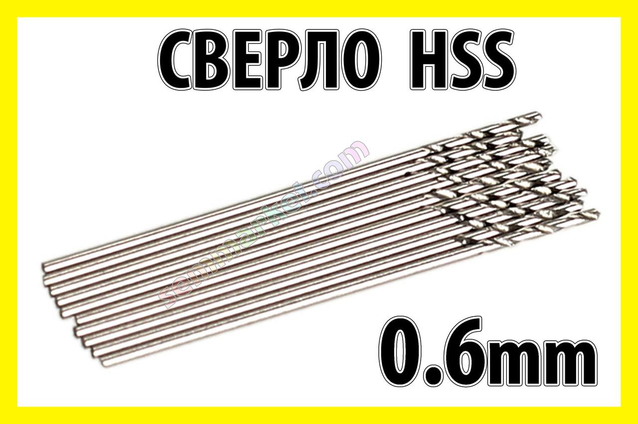 Сверло 0,6 мм HSS гравер бормашинка цанга свёрла мини дрель PCB Dremel