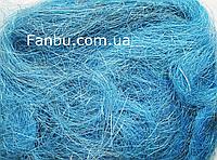Сизаль ,цвет голубой(1 упаковка 45грамм)