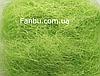 Сизаль ,колір салатовий(1 упаковка 45грамм)