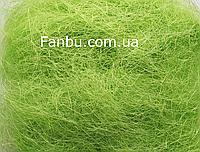 Сизаль ,цвет салатовый(1 упаковка 45грамм)