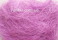 Сизаль ,колір бузковий(1 упаковка 45грамм)
