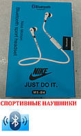 Беспроводные наушники, Bluetooth, Наушники Nike MS-B4, спортивные наушники