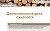 Доска  необрезная 25  с доставкой Киев от 5м3