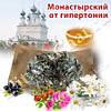 Монастырский чай от гипертонии , фото 2