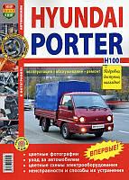 Hyundai Porter, H-100 Цветной мануал по ремонту, обслуживанию, эксплуатации