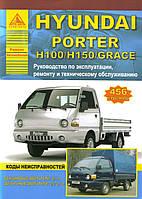 Hyundai H-100 Руководство по эксплуатации, ремонту и техобслуживанию Hyundai Porter