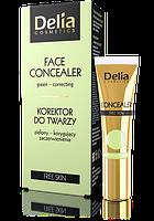 Free Skin Коректор проти розширених капілярів (зелений) , 10 мл