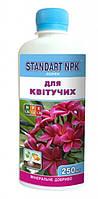 Удобрение STANDART NPK для цветущих, 250мл