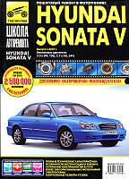 Hyundai Sonata 4 Инструкция по ремонту и эксплуатации автомобиля