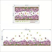 Наклейка виниловая Изгородь (цветы сереневые) 3D декор