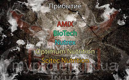 Поступление: AMIX, BioTech, Nutrex, Optimum Nutrition, Scitec Nutrition.
