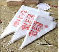 Мешки кондитерские одноразовые (маленькие)