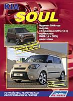 Книга Kia Soul с 2008 Инструкция по обслуживанию, диагностике и ремонту