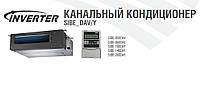 Кондиционер канальный инвертор Sakata SIBE-050DAV / SOBE-050VA