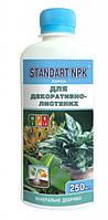 Удобрение STANDART NPK для декоративно-лиственных растений, 250мл