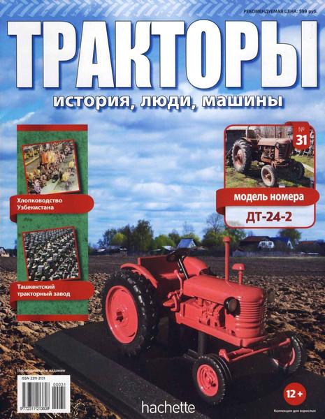 Тракторы №31 ДТ-24.2   Коллекционная модель в масштабе 1:43   Hachette