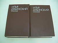 Дубинский И. Сочинения в двух томах (б/у).
