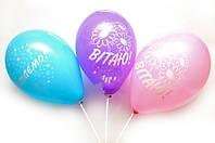 """Воздушные шары в """"Вітаємо"""" микс"""