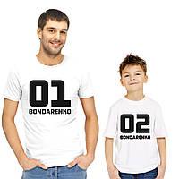 Парные именные футболки  для отца и сына
