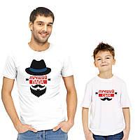 """Парные футболки для отца и сына """"Лучший папа и лучший сын"""""""