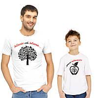 """Парные футболки для отца и сына """"Яблоко от яблони..."""""""
