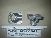 Крышка корп. термостата Д 243, 245 (МТЗ,ПАЗ,ГАЗ,ЗИЛ) (пр-во Украина)