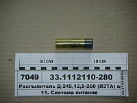 Распылитель МТЗ 80,82,100 (вместо 176.1112110-50) (пр-во ЯЗТА)