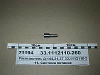 Распылитель Т 16,25,28,40 (в контейнере) (пр-во ЯЗДА)