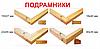 Подрамники 15х27 мм, 18х40 мм,22х55 мм,40х35 мм