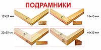 Подрамники 15х27 мм, 18х40 мм,22х55 мм,40х35 мм, фото 1