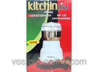 Kitchin+, кофемолки, вкусный кофе дома, кофемолка Kitchin+ KP-125, Kitchinplus