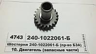 Шестерня привода НШ-10 Д 240, 243, 245 (А23.31.501)