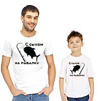 """Парные футболки для отца и сына """"С сыном на рыбалку.."""""""