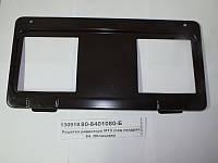 Решетка нижняя под квадратные фары (пр-во МТЗ)