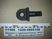 Проушина  тяги навески  (с гидроподъёмником) МТЗ 800-952,1221 (пр-во МТЗ)