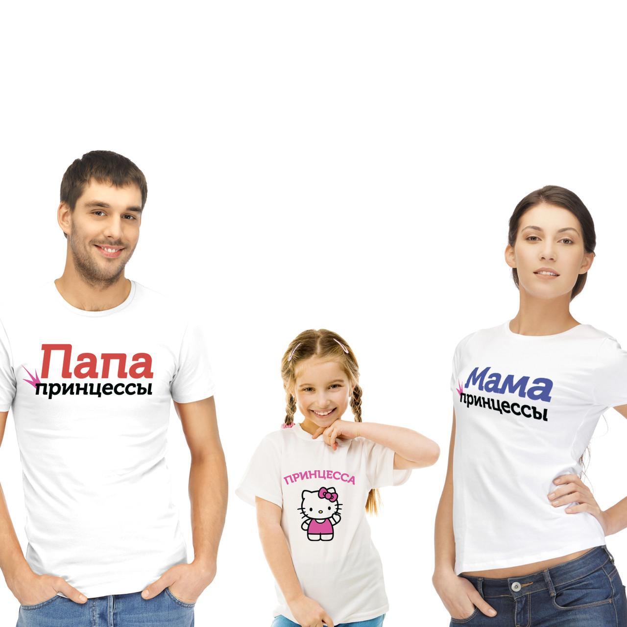 """Семейные футболки """"Папа и мама принцессы"""""""