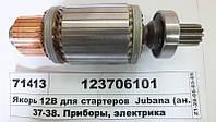Якорь МТЗ (12В) (ТМ JUBANA)
