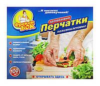 Одноразовые полиэтиленовые перчатки Фрекен Бок - 100 шт.