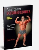Анатомия бодибилдинга (новая редакция) Ник Эванс