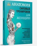 Анатомия силовых тренировок для женщин. Фредерик Делавье, Майкл Гандил
