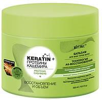 """Бальзам для волос """"Восстановление и объем"""" - Витэкс Keratin + Протеины кашемира"""