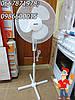Вентилятор бытовой Mystery 1175, расподажа напольных вентиляторов Украина РАСПРОДАЖА остатков вентиляторов