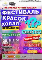Holi fest на День конституції і День Молоді в Краматорську!