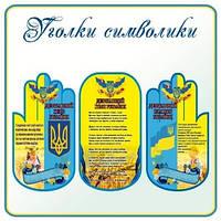 Куточки з символікою України