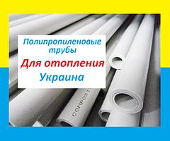 Полипропиленовые трубы для отопления с алюминием STR