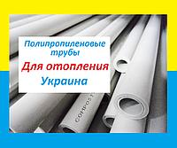 Полипропиленовая труба для отопления 20 мм, стенка 3,0 мм не зачистная, с алюминием