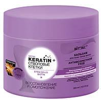 """Бальзам для волос """"Восстановление и омоложение"""" - Витэкс Keratin + Стволовые клетки"""
