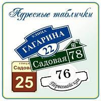 Таблички з назвою вулиці