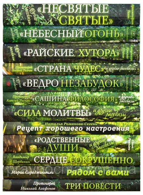 Зеленая серия надежды, уже 12 книг!