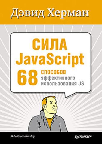 Сила JavaScript. 68 способов эффективного использования JS.  Херман Д.